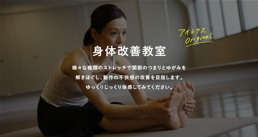 身体改善教室
