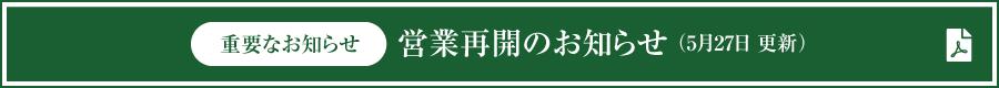 【重要なお知らせ】営業再開のお知らせ (5月27日 更新)