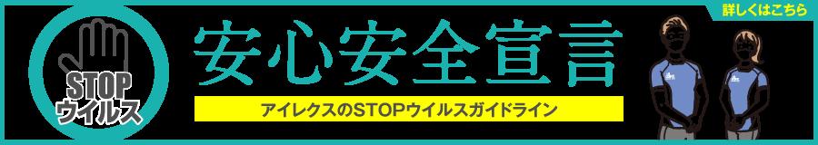 安心安全宣言 アイレクスのSTOPウイルスガイドライン