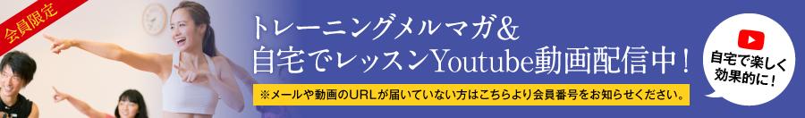 トレーニングメルマガ&自宅でレッスンYoutube動画配信中!
