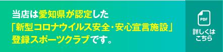 当社は愛知県が認定した「新型コロナウイルス安全・安心施設」登録スポーツクラブです。