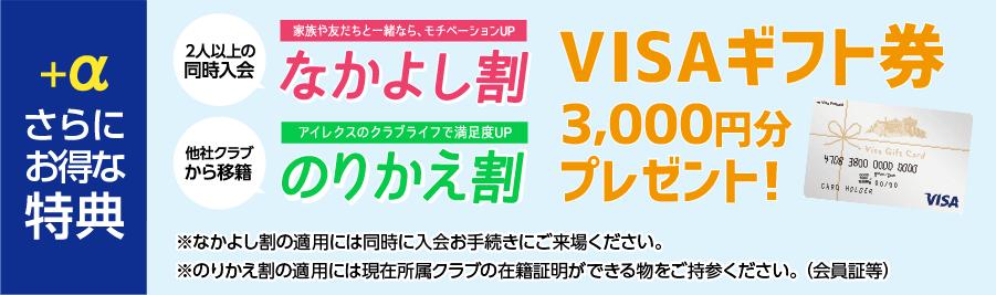 Amazonカード3,000円分
