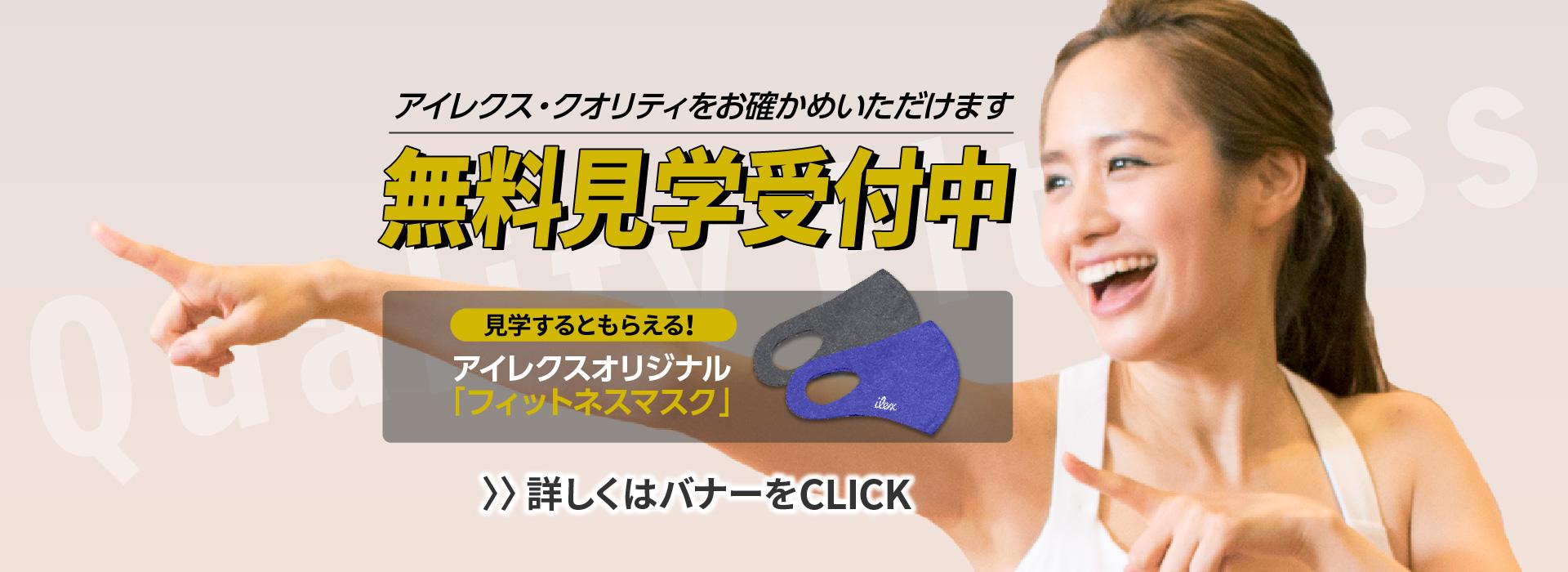 無料見学受付中!今なら見学でマスクプレゼント。