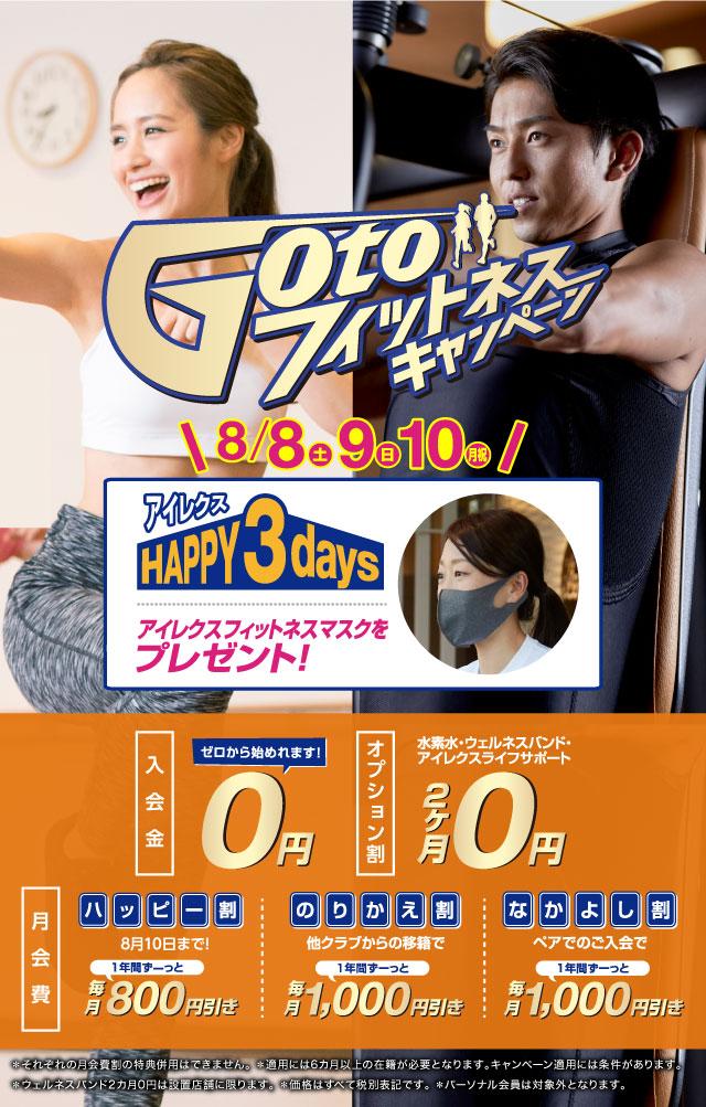 Go To Fitnessキャンペーン_ハッピー3days