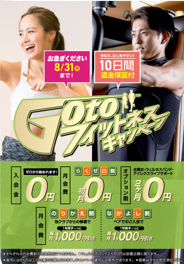 Go To Fitnessキャンペーン_締切日決定