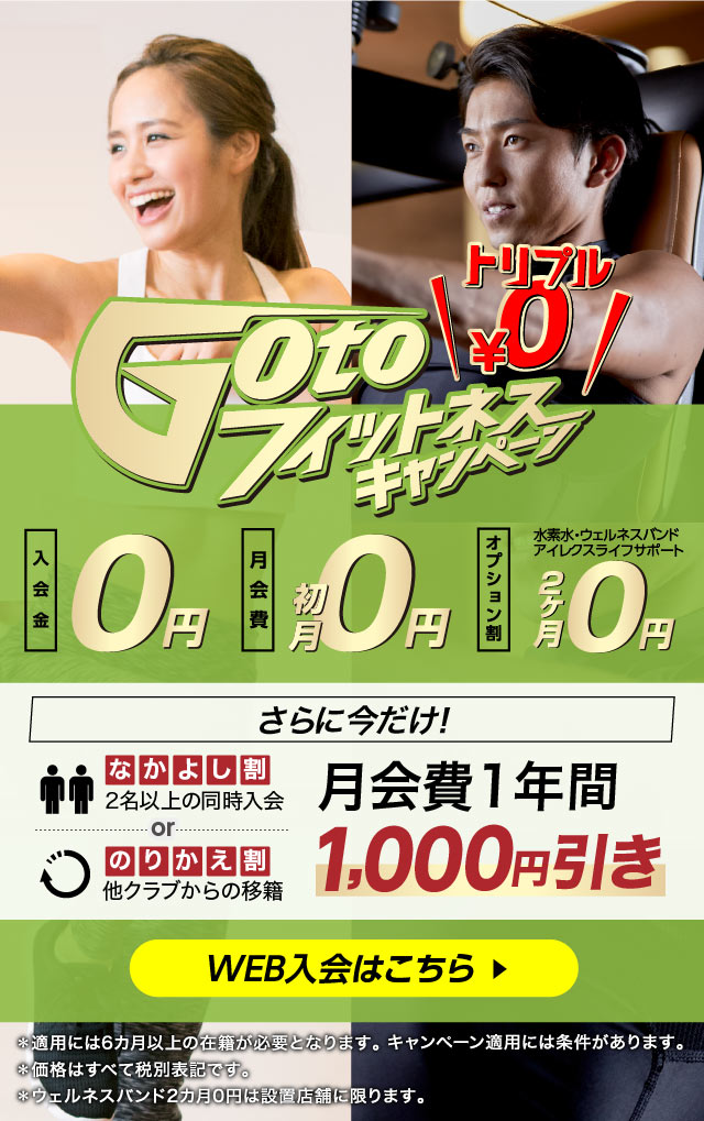 Go To Fitnessキャンペーン