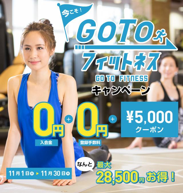 今こそ!Go To Fitnessキャンペーン